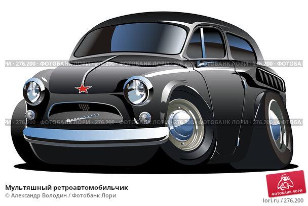 Мультяшный ретроавтомобильчик, иллюстрация № 276200 (c) Александр Володин / Фотобанк Лори