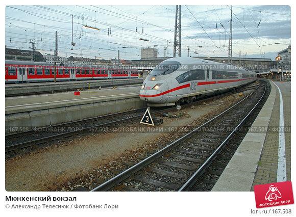Мюнхенский вокзал, фото № 167508, снято 29 сентября 2007 г. (c) Александр Телеснюк / Фотобанк Лори