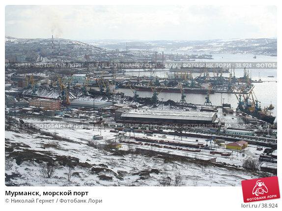 Купить «Мурманск, морской порт», фото № 38924, снято 29 апреля 2007 г. (c) Николай Гернет / Фотобанк Лори