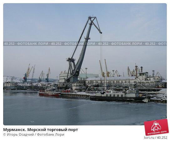 Мурманск. Морской торговый порт, фото № 40252, снято 1 марта 2007 г. (c) Игорь Осадчий / Фотобанк Лори