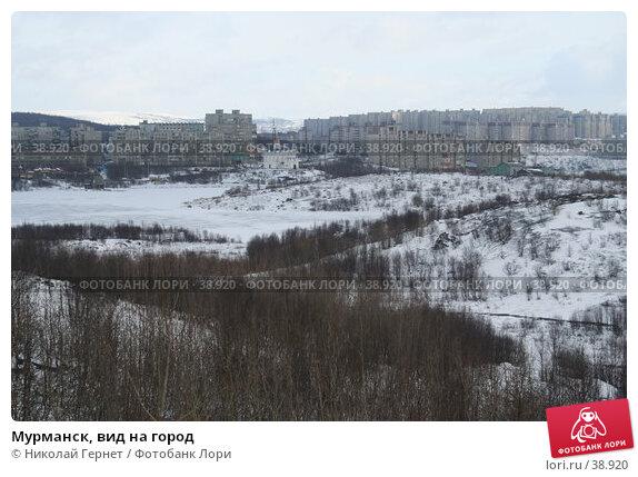 Мурманск, вид на город, фото № 38920, снято 29 апреля 2007 г. (c) Николай Гернет / Фотобанк Лори