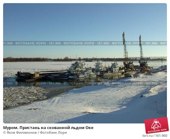 Муром. Пристань на скованной льдом Оке, фото № 161960, снято 23 декабря 2007 г. (c) Яков Филимонов / Фотобанк Лори