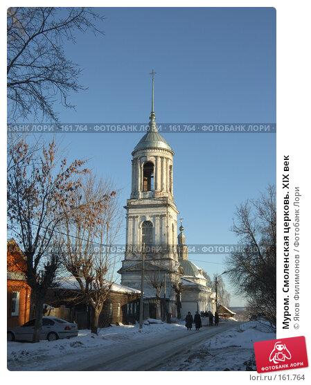 Купить «Муром. Смоленская церковь. XIX век», фото № 161764, снято 23 декабря 2007 г. (c) Яков Филимонов / Фотобанк Лори