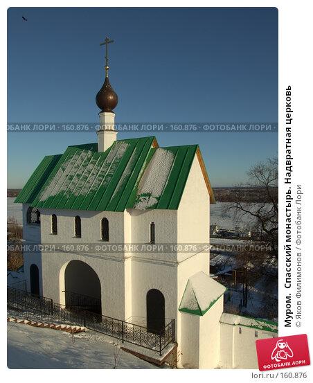 Муром.  Спасский монастырь. Надвратная церковь, фото № 160876, снято 23 декабря 2007 г. (c) Яков Филимонов / Фотобанк Лори