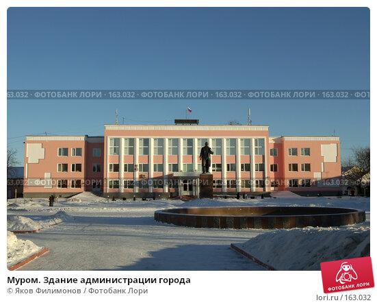 Муром. Здание администрации города, фото № 163032, снято 23 декабря 2007 г. (c) Яков Филимонов / Фотобанк Лори