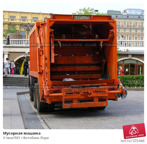 Мусорная машина, эксклюзивное фото № 273660, снято 2 мая 2008 г. (c) lana1501 / Фотобанк Лори