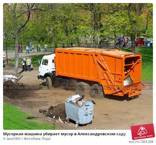 Мусорная машина убирает мусор в Александровском саду, эксклюзивное фото № 303328, снято 27 апреля 2008 г. (c) lana1501 / Фотобанк Лори