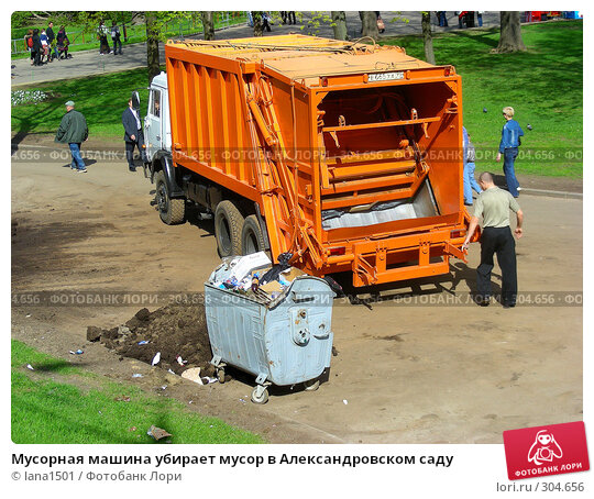 Мусорная машина убирает мусор в Александровском саду, эксклюзивное фото № 304656, снято 27 апреля 2008 г. (c) lana1501 / Фотобанк Лори