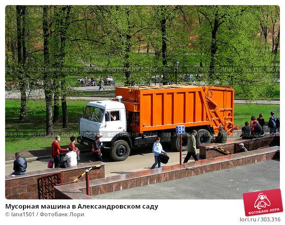 Мусорная машина в Александровском саду, эксклюзивное фото № 303316, снято 27 апреля 2008 г. (c) lana1501 / Фотобанк Лори
