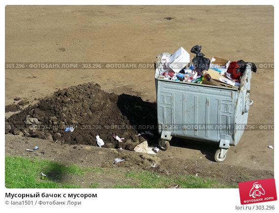 Мусорный бачок с мусором, эксклюзивное фото № 303296, снято 27 апреля 2008 г. (c) lana1501 / Фотобанк Лори