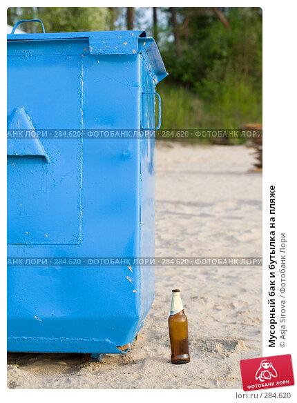 Мусорный бак и бутылка на пляже, фото № 284620, снято 10 мая 2008 г. (c) Asja Sirova / Фотобанк Лори