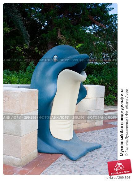 Мусорный бак в виде дельфина, фото № 299396, снято 3 мая 2008 г. (c) Галина Лукьяненко / Фотобанк Лори