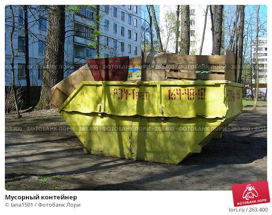 Мусорный контейнер, эксклюзивное фото № 263400, снято 24 апреля 2008 г. (c) lana1501 / Фотобанк Лори