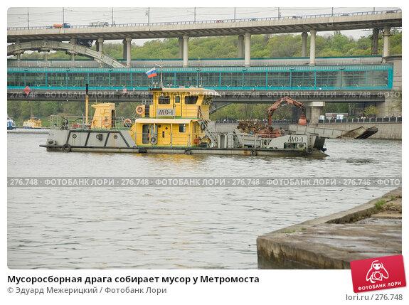 Мусоросборная драга собирает мусор у Метромоста, фото № 276748, снято 30 апреля 2008 г. (c) Эдуард Межерицкий / Фотобанк Лори