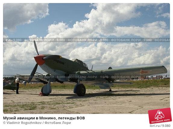 Музей авиации в Монино, легенды ВОВ, фото № 9080, снято 28 июля 2005 г. (c) Vladimir Rogozhnikov / Фотобанк Лори