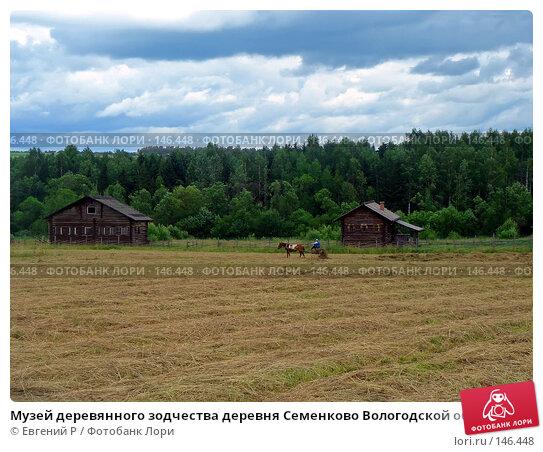 Музей деревянного зодчества деревня Семенково Вологодской области, фото № 146448, снято 15 февраля 2006 г. (c) Евгений Р / Фотобанк Лори
