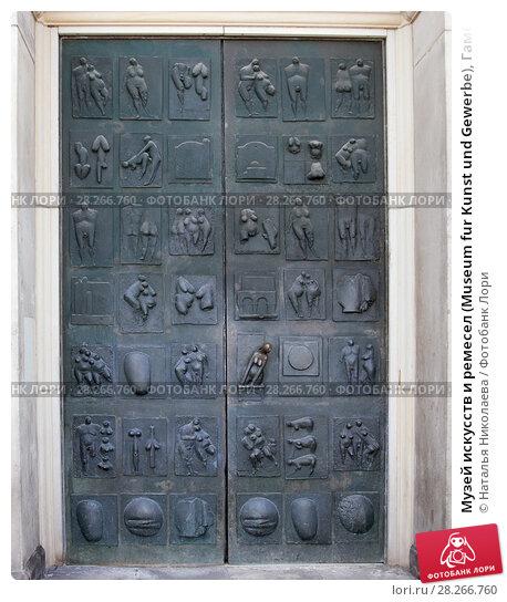 Купить «Музей искусств и ремесел (Museum fur Kunst und Gewerbe), Гамбург, Германия. Дверь, украшенная эротическими фигурами.», фото № 28266760, снято 11 августа 2015 г. (c) Наталья Николаева / Фотобанк Лори