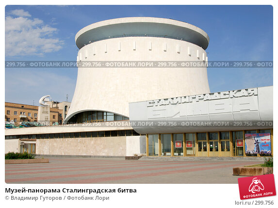 Музей-панорама Сталинградская битва, фото № 299756, снято 27 мая 2017 г. (c) Владимир Гуторов / Фотобанк Лори