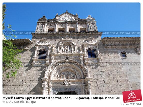 Музей Санта Крус (Святого Креста). Главный фасад. Толедо. Испания, фото № 271524, снято 21 апреля 2008 г. (c) Екатерина Овсянникова / Фотобанк Лори