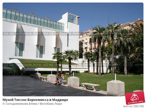 Купить «Музей Тиссен-Борнемисса в Мадриде», фото № 333152, снято 15 сентября 2005 г. (c) Солодовникова Елена / Фотобанк Лори