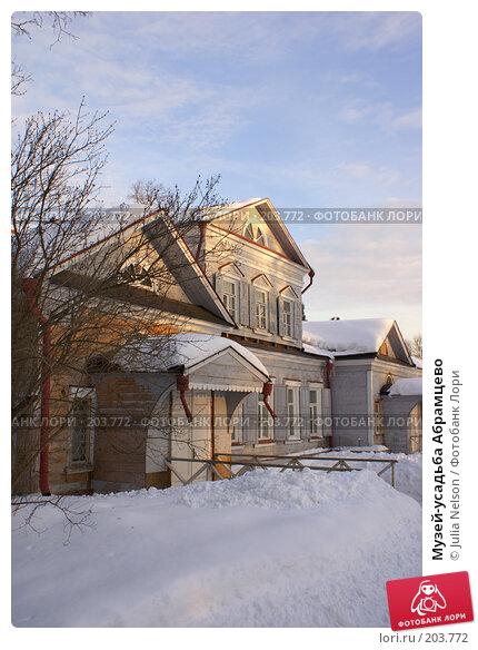Музей-усадьба Абрамцево, фото № 203772, снято 5 февраля 2008 г. (c) Julia Nelson / Фотобанк Лори