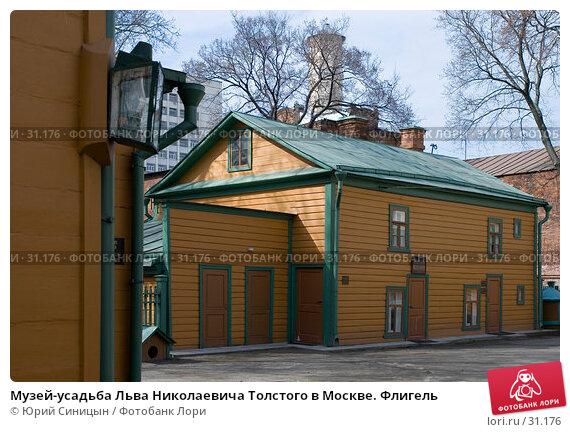 Купить «Музей-усадьба Льва Николаевича Толстого в Москве. Флигель», фото № 31176, снято 3 апреля 2007 г. (c) Юрий Синицын / Фотобанк Лори