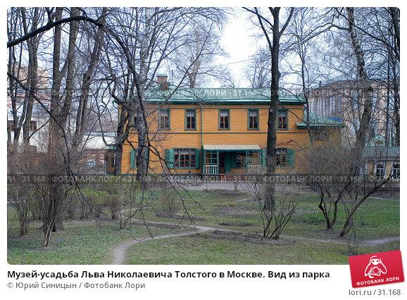 Музей-усадьба Льва Николаевича Толстого в Москве. Вид из парка, фото № 31168, снято 3 апреля 2007 г. (c) Юрий Синицын / Фотобанк Лори