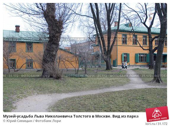 Музей-усадьба Льва Николаевича Толстого в Москве. Вид из парка, фото № 31172, снято 3 апреля 2007 г. (c) Юрий Синицын / Фотобанк Лори