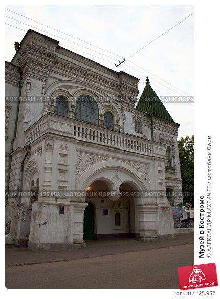Музей в Костроме, фото № 125952, снято 7 июля 2007 г. (c) АЛЕКСАНДР МИХЕИЧЕВ / Фотобанк Лори