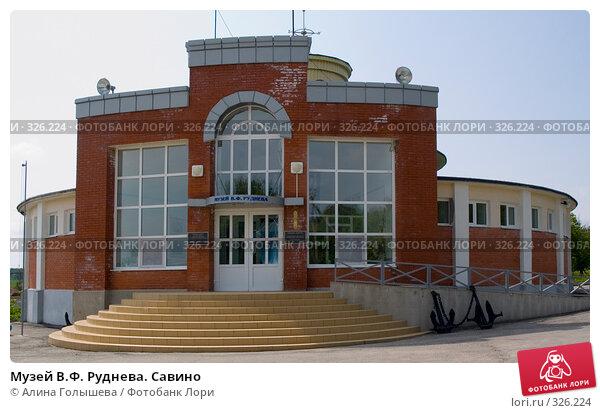 Музей В.Ф. Руднева. Савино, эксклюзивное фото № 326224, снято 14 июня 2008 г. (c) Алина Голышева / Фотобанк Лори