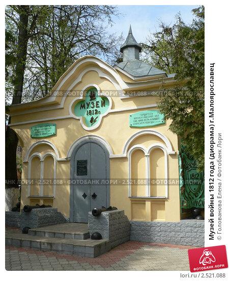 Музей войны 1812 года (диорама) г.Малоярославец (2011 год). Редакционное фото, фотограф Голованова Елена / Фотобанк Лори