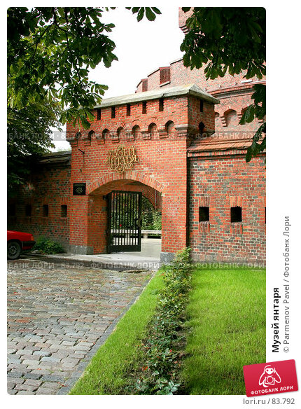 Купить «Музей янтаря», фото № 83792, снято 4 сентября 2007 г. (c) Parmenov Pavel / Фотобанк Лори