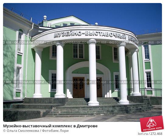 Купить «Музейно-выставочный комплекс в Дмитрове», фото № 272468, снято 22 апреля 2008 г. (c) Ольга Смоленкова / Фотобанк Лори