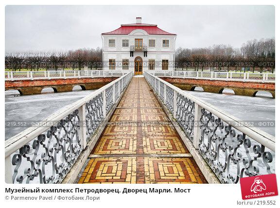 Музейный комплекс Петродворец. Дворец Марли. Мост, фото № 219552, снято 13 февраля 2008 г. (c) Parmenov Pavel / Фотобанк Лори