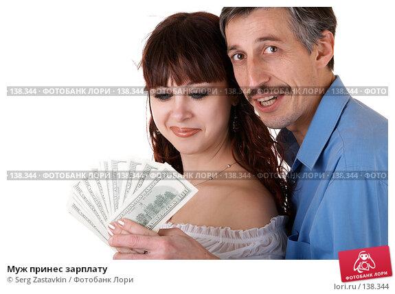 Муж принес зарплату, фото № 138344, снято 8 декабря 2006 г. (c) Serg Zastavkin / Фотобанк Лори