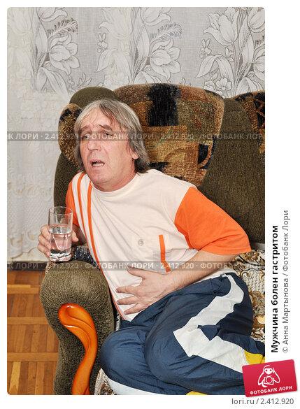 Купить «Мужчина болен гастритом», эксклюзивное фото № 2412920, снято 17 марта 2011 г. (c) Анна Мартынова / Фотобанк Лори