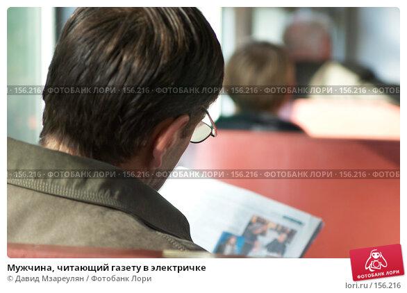 Мужчина, читающий газету в электричке, фото № 156216, снято 20 сентября 2007 г. (c) Давид Мзареулян / Фотобанк Лори