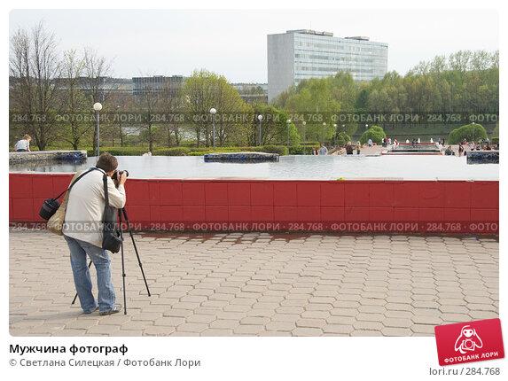 Мужчина фотограф, фото № 284768, снято 2 мая 2008 г. (c) Светлана Силецкая / Фотобанк Лори