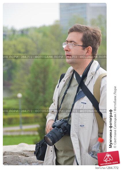 Мужчина-фотограф, фото № 284772, снято 2 мая 2008 г. (c) Светлана Силецкая / Фотобанк Лори