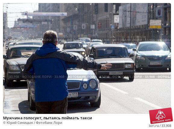 Мужчина голосует, пытаясь поймать такси, фото № 33908, снято 15 апреля 2007 г. (c) Юрий Синицын / Фотобанк Лори