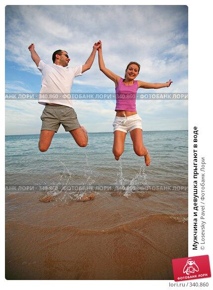 Купить «Мужчина и девушка прыгают в воде», фото № 340860, снято 14 мая 2007 г. (c) Losevsky Pavel / Фотобанк Лори