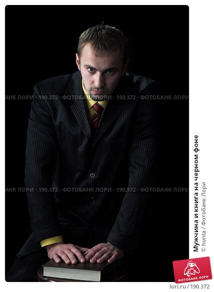 Мужчина и книга на черном фоне, фото № 190372, снято 12 октября 2007 г. (c) hunta / Фотобанк Лори