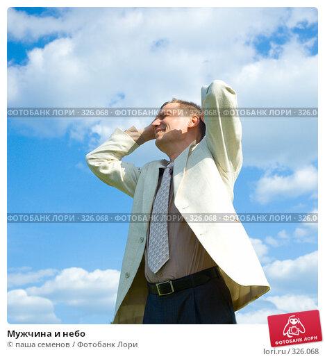 Мужчина и небо, фото № 326068, снято 7 июня 2008 г. (c) паша семенов / Фотобанк Лори