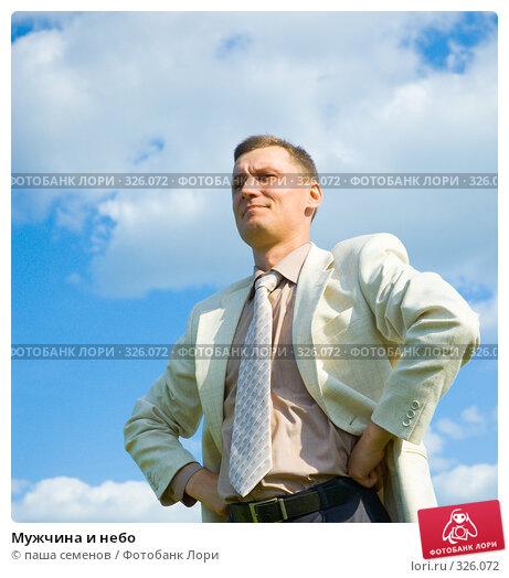 Купить «Мужчина и небо», фото № 326072, снято 7 июня 2008 г. (c) паша семенов / Фотобанк Лори
