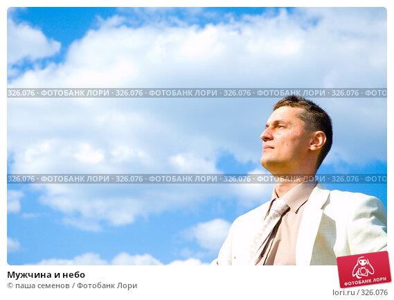 Мужчина и небо, фото № 326076, снято 7 июня 2008 г. (c) паша семенов / Фотобанк Лори