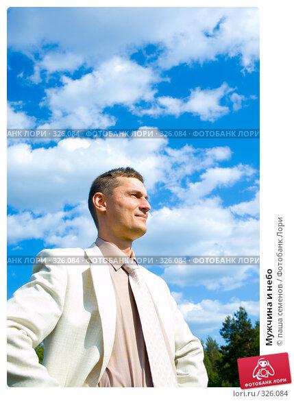 Мужчина и небо, фото № 326084, снято 7 июня 2008 г. (c) паша семенов / Фотобанк Лори