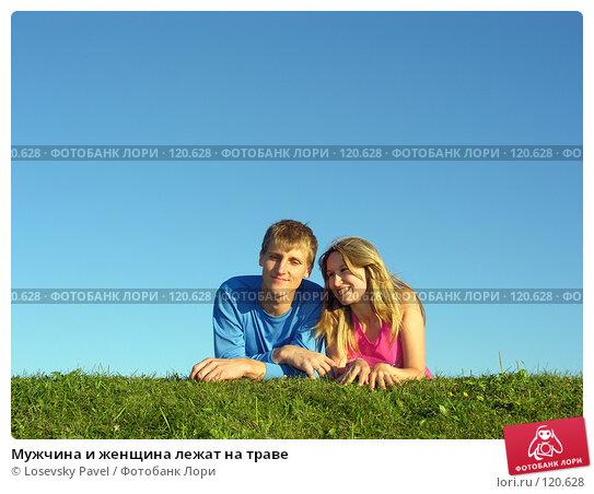 Мужчина и женщина лежат на траве, фото № 120628, снято 20 августа 2005 г. (c) Losevsky Pavel / Фотобанк Лори