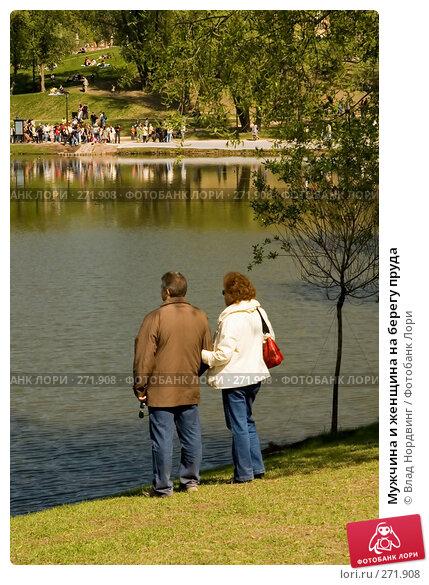 Мужчина и женщина на берегу пруда, фото № 271908, снято 22 октября 2016 г. (c) Влад Нордвинг / Фотобанк Лори