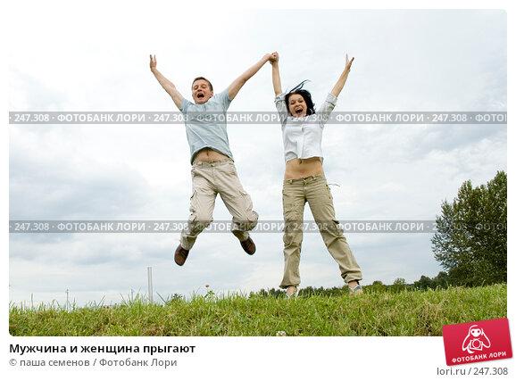 Мужчина и женщина прыгают, фото № 247308, снято 6 августа 2007 г. (c) паша семенов / Фотобанк Лори