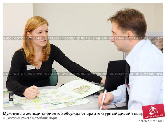 Купить «Мужчина и женщина-риелтор обсуждают архитектурный дизайн квартиры в офисе», фото № 5748600, снято 2 декабря 2012 г. (c) Losevsky Pavel / Фотобанк Лори